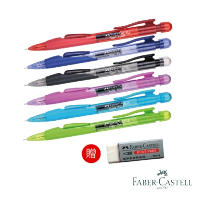 Faber-Castell 紅色系 SUPER PENCIL (共六色)