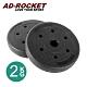 AD-ROCKET 2KG環保包膠槓片(兩入) 啞鈴片 product thumbnail 1