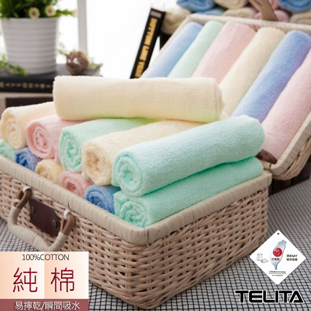 TELITA 典雅素色易擰乾毛巾(4入組)