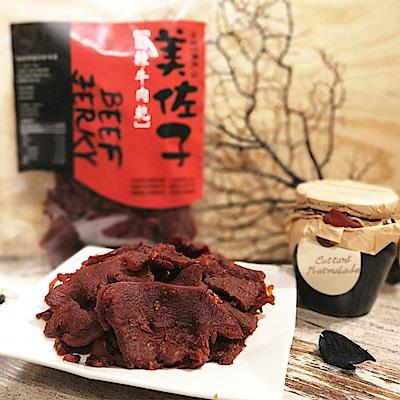 美佐子 肉乾系列-牛肉乾(原味+勁辣)(150g/包,共2包)