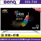 [無卡分期12期]BenQ 55吋4KHDR安卓連網護眼廣色域液晶顯示器S55-710-無視訊盒