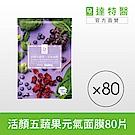 Dr.Hsieh 活顏五蔬果元氣面膜10盒組(80片)
