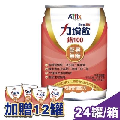 【Affix 艾益生】力增飲 鉻100 代謝管理配方 堅果無糖 237mlX24罐/箱
