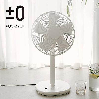 [時時樂限定]正負零±0 極簡風12吋生活電風扇 XQS-Z710 白色