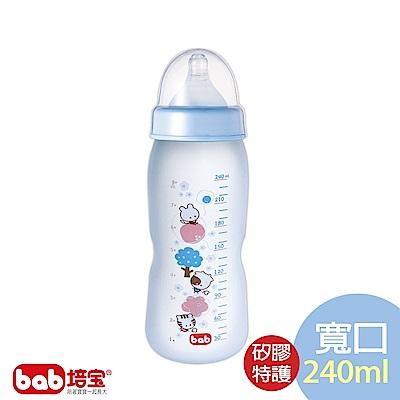 培寶α33矽膠防護玻璃奶瓶(寬口240ML)