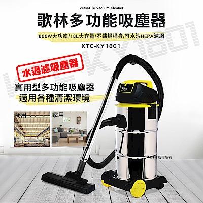 歌林kolin水過濾系統乾濕吹吸塵器(KTC-KY1801)