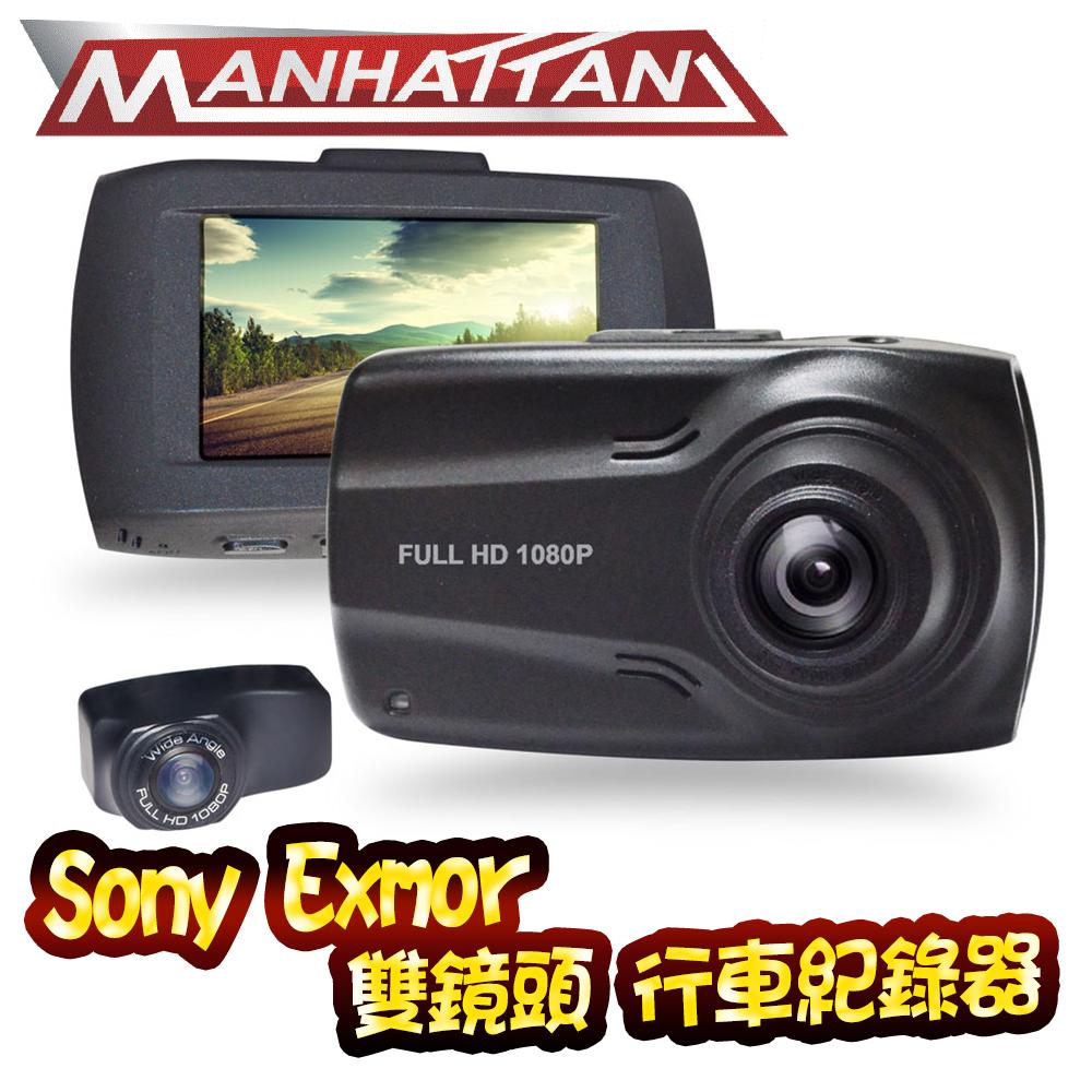 MANHATTAN S300D SONY Exmor 雙鏡頭 行車紀錄器