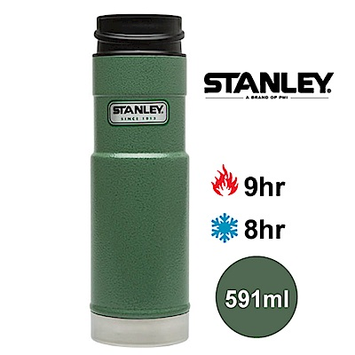 美國Stanley 經典單手保溫咖啡杯591ml(錘紋綠)