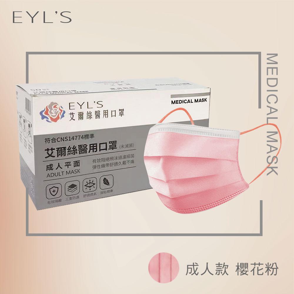 EYL'S 艾爾絲 醫用口罩 成人款-櫻花粉1盒入(50入/盒)