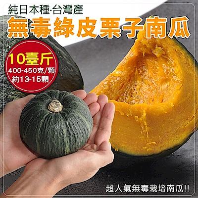 【天天果園】純日本種無毒綠皮栗子南瓜 x10斤 (約13-15顆)