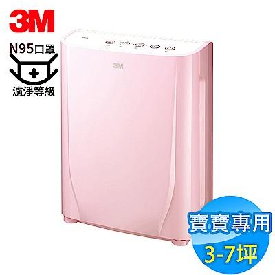 3M 3-7坪 淨呼吸寶寶專用型空氣清淨機 棉花糖粉 FA-B90DC PN N95口罩濾淨原理