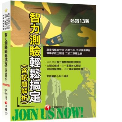 2021智力測驗輕鬆搞定(含試題解析)[十三版](專業預備軍士官/志願士兵/大學儲備軍官)