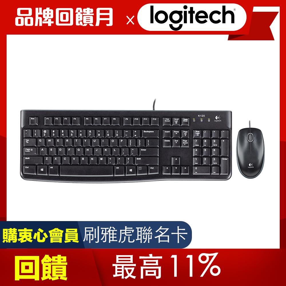 羅技 有線滑鼠鍵盤組 MK120