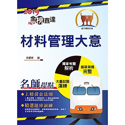 108年鐵路特考「金榜直達」【材料管理大意】(重點內容整理,歷屆試題精析)(初版)