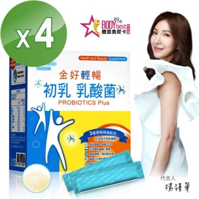 Angel LaLa 天使娜拉_日本初乳乳酸菌(30包/盒x4盒)
