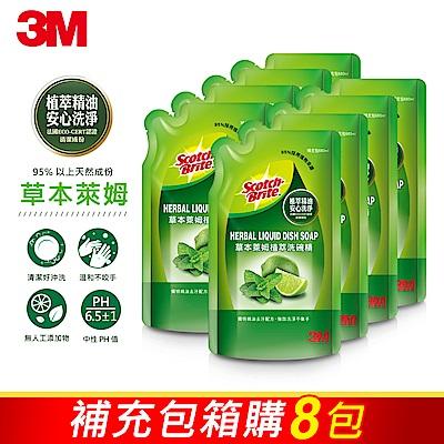 【購買再抽好禮】3M 植萃冷壓草本萊姆精油洗碗精補充包箱購超值組 (8包)
