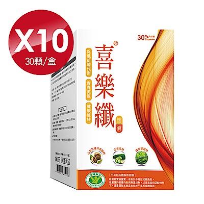 喜樂纖 30顆/盒X10