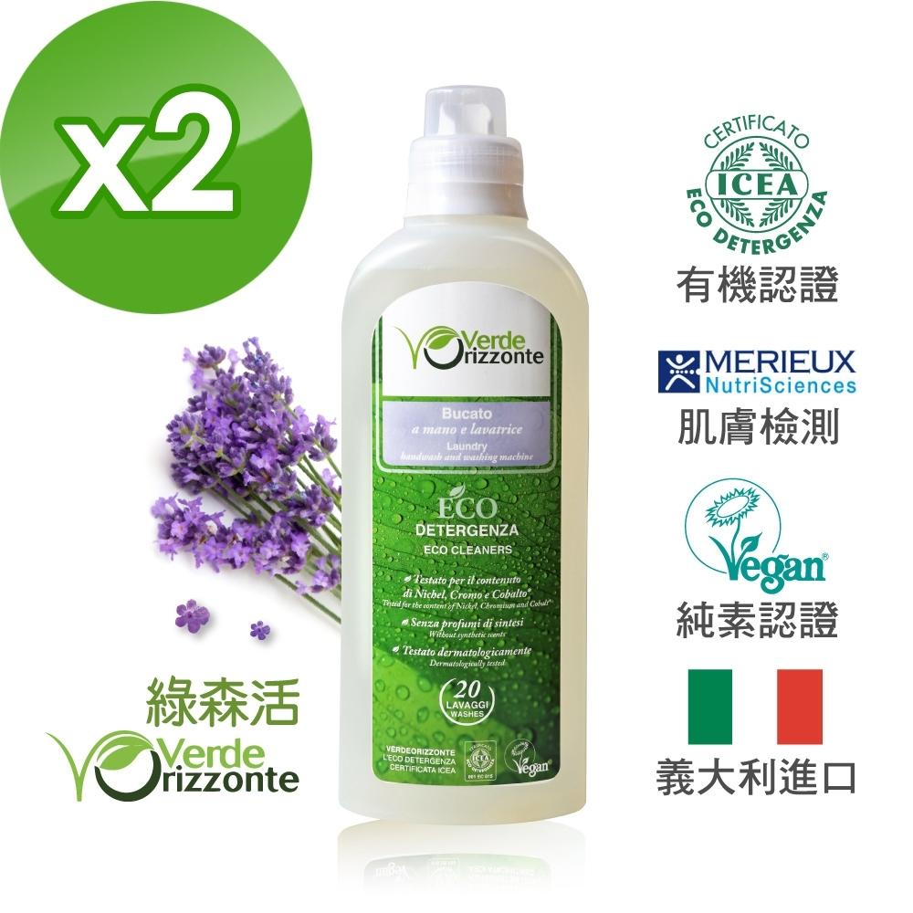 義大利 綠森活 薰衣草全效濃縮洗衣精 2入組(1000ml)x2瓶