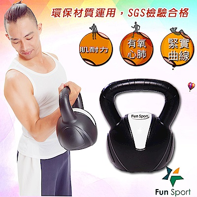 FunSport 12公斤壺鈴kettlebell(黑)