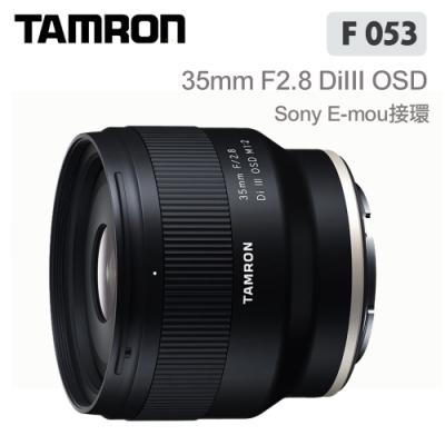 TAMRON 35mm F2.8 DI III OSD Sony E 接環 F053 (公司貨)