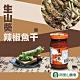 【阿里山農會】生山葵辣椒魚干 (210g / 瓶  x2罐) product thumbnail 1