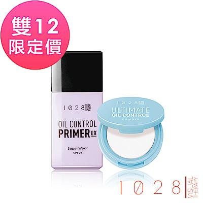1028 透亮飾底乳EX版(3色任選) + 贈超吸油蜜粉-透明