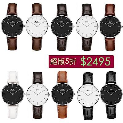【Daniel Wellington】官方直營 Petite 32mm 真皮皮革錶 限時特賣5折