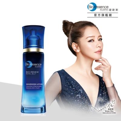 Bio-essence碧歐斯 BIO全效賦活修護水晶乳100ml(乳液)