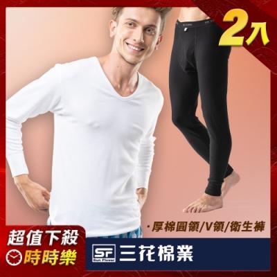 [激降!時時樂限定] 三花長袖厚棉內衣.衛生衣.衛生褲(2件組)