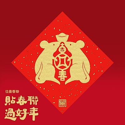 佳墨 2020鼠年春聯-黃金喜慶-斗方-有吉有春