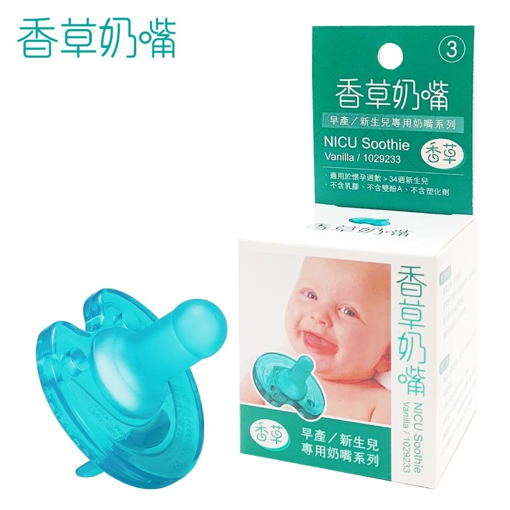 3號香草奶嘴 早產/新生兒安撫奶嘴(適懷孕週數34週)