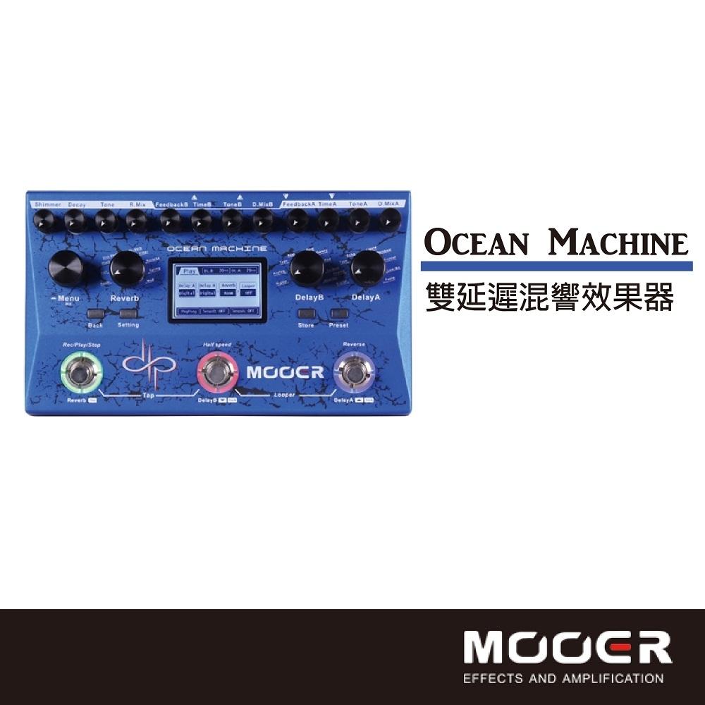 MOOER Ocean Machine雙延遲混響效果器