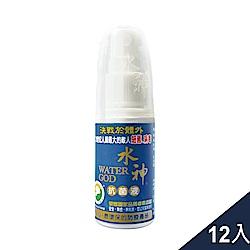 旺旺水神 抗菌液隨身瓶30ml-12入組