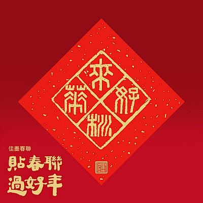 佳墨 2020鼠年春聯-黃金喜慶-斗方-好桃花來