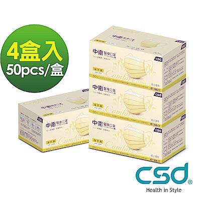 中衛 醫療口罩M-海芋黃 (50片x4盒入)
