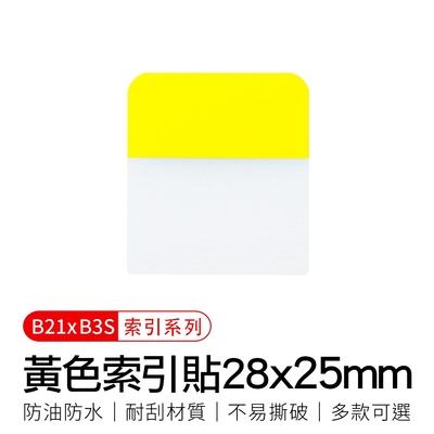 【精臣】B21拾光標籤紙-黃色索引貼28x25