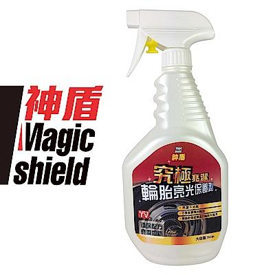 MagicShield 神盾 究極亮潔輪胎光亮保養劑 750ml