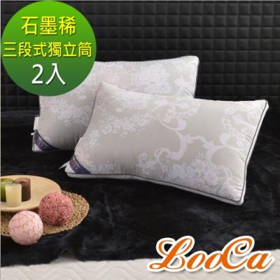 LooCa石墨烯遠紅外線+三段式獨立筒枕-2入