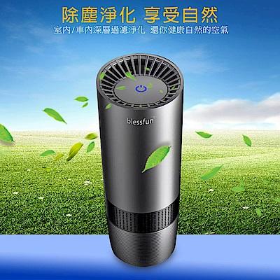 【AC02尊榮灰】blessfun便攜款高效空氣清淨器(USB供電)
