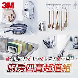 3M 無痕防水收納廚房四寶超值組-菜瓜布架+排鉤+砧板架+置物盒