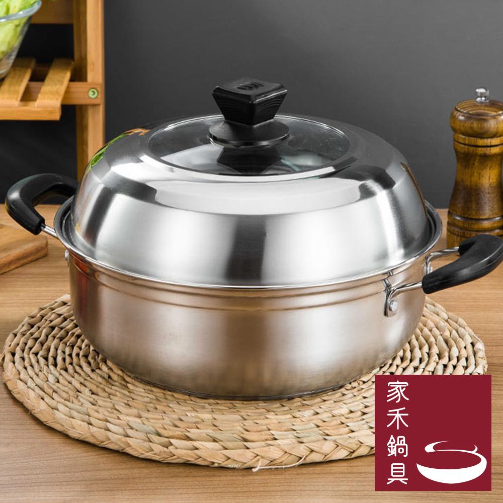 家禾鍋具 不鏽鋼高質蒸籠組28公分