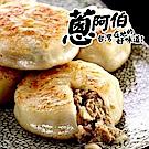 蔥阿伯 薄皮東北牛肉餡餅(20顆/包,共三包)