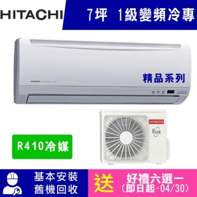 Hitachi日立 7坪 1級變頻冷專冷氣 RAC-40SK1/RAS-40SK1 精品系列