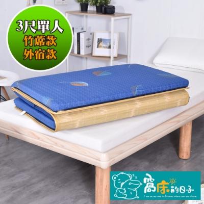窩床的日子-外宿款 大青竹蓆床墊x高密度聚酯纖維棉 透氣棉床墊(單人)