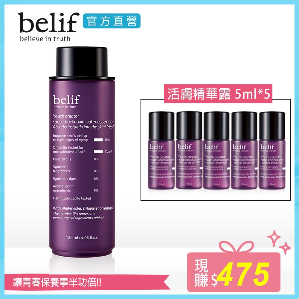 【官方直營】belif (青春活膚組)買1送5★紫苑青春活膚精華露