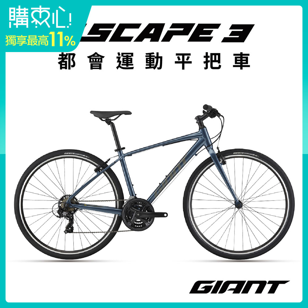 GIANT ESCAPE3 都會運動自行車 2022年式