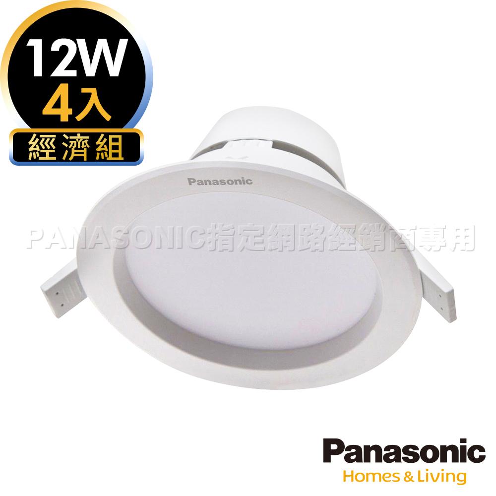 Panasonic國際牌 4入經濟組 LED 12W 極亮崁燈- 白光15cm