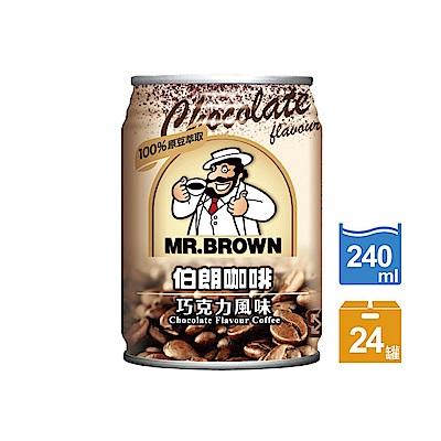 伯朗咖啡巧克力風味 (240mlx24罐)