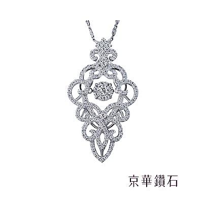 京華鑽石 炫麗之舞 18K白金 Dancing Diamond 跳舞鑽石墜飾