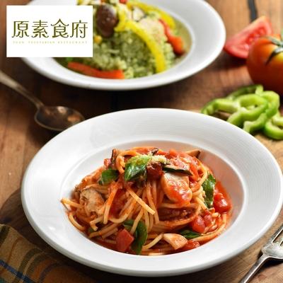 【台北】原素食府 素食百匯平日單人午/晚餐吃到飽 MO